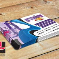 طرح لایه باز کارت ویزیت شرکت نظافتی