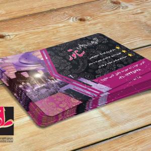 طرح لایه باز کارت ویزیت سالن مجالس عروسی