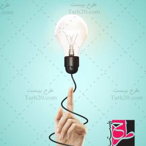 تصویر با کیفیت لامپ روشن ابتکار و نوآوری کاری