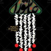 تصویر گرافیکی عاشورا و ۷۲ کبوتر عاشق