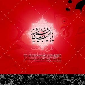 تصویر گرافیکی محرم همراه با نام اباعبدالله الحسین (ع)