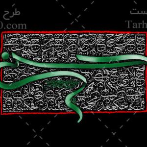 تصویر با کیفیت گرافیکی تایپوگرافی نام امام حسین (ع)