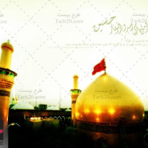 تصویر با کیفیت گنبد و گلدسته حرم امام حسین (ع)