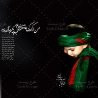 دانلود عکس با کیفیت کودک عزادار امام حسین (ع)