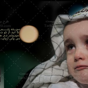 عکس با کیفیت کودک گریان عزادار امام حسین (ع)