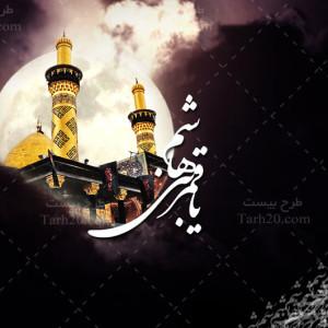 عکس با کیفیت ایام محرم و حرم حضرت عباس (ع)