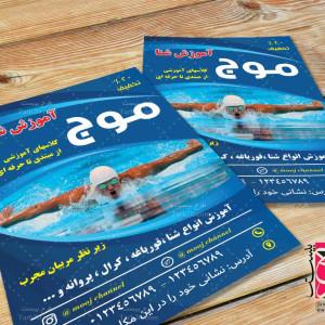 طرح لایه باز تراکت کلاس های تابستانی شنا