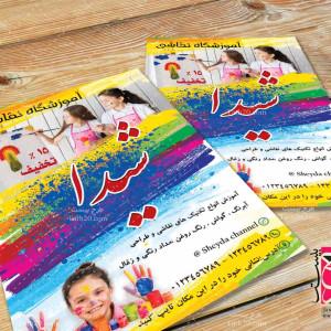 طرح لایه باز تراکت آموزش نقاشی کودکان