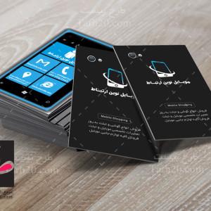 دانلود طرح لایه باز کارت ویزیت تلفن همراه فروش و تعمیرات