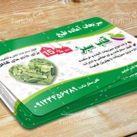 لایه باز طرح کارت ویزیت سبزیجات آماده