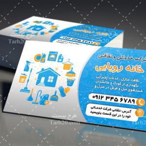 لایه باز طرح کارت ویزیت شرکت خدمات نظافتی