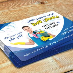 طرح لایه باز کارت ویزیت شرکت نظافتی و خدماتی