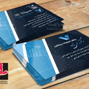 طرح کارت ویزیت لایه باز تجهیزات پزشکی