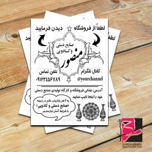 طرح تراکت ریسو لایه باز صنایع دستی و کادویی