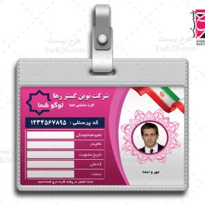 طرح لایه باز کارت پرسنلی و شناسایی