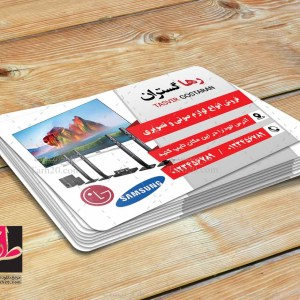 طرح لایه باز کارت ویزیت صوتی و تصویری