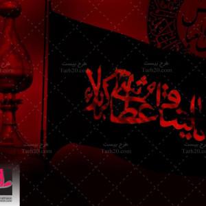 تصویر گرافیکی پرچم عزاداری ایام محرم