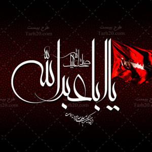 تصویر با کیفیت پرچم و متن یا اباعبدالله الحسین (ع)
