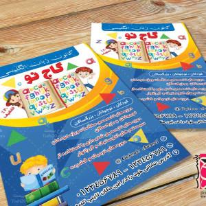 طرح جدید لایه باز تراکت آموزشگاه زبان