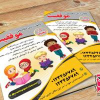 طرح شیک تراکت رنگی آموزشگاه زبان خارجی
