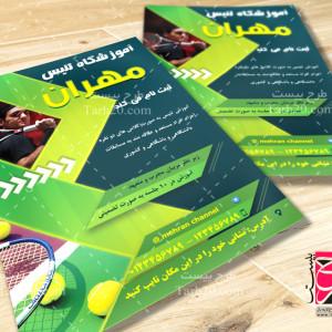 لایه باز طرح تراکت رنگی آموزش تنیس