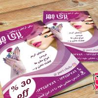 طرح فتوشاپ و لایه باز تراکت آرایشگاه زنانه