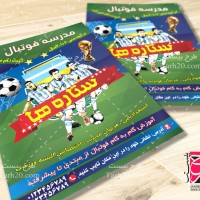 لایه باز طرح تراکت آموزشگاه فوتبال خردسالان