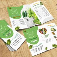 لایه باز طرح بروشور سبزیجات آماده طبخ