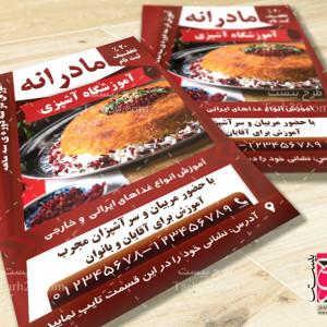 طرح لایه باز تراکت آموزشگاه آشپزی