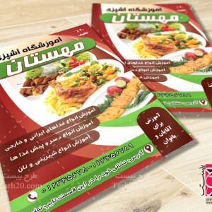 دانلود طرح لایه باز تراکت آموزشگاه آشپزی