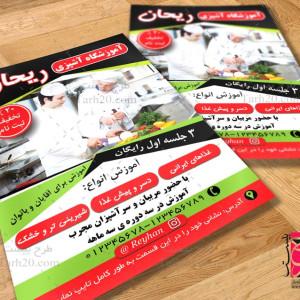 طرح تراکت لایه باز آموزشگاه آشپزی و شیرینی پزی