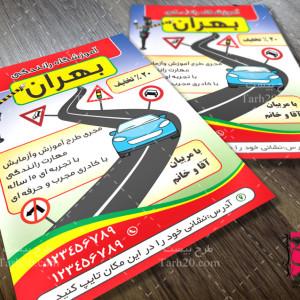 طرح تراکت لایه باز آموزشگاه رانندگی