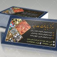 طرح لایه باز طرح کارت ویزیت بازیافت و خرید ضایعات