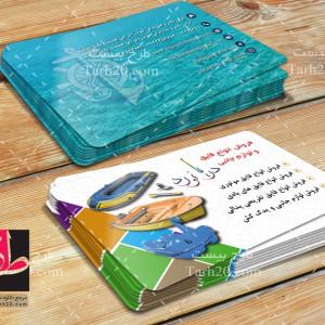 لایه باز طرح کارت ویزیت قایق فروشی و لوازم جانبی