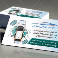 دانلود طرح لایه باز کارت ویزیت شیشه خودرو