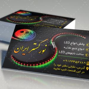 لایه باز طرح کارت ویزیت تابلو LED ساخت و فروش لوازم