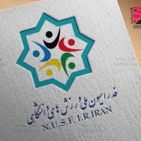 لوگو فدراسیون ملی ورزش های دانشگاهی