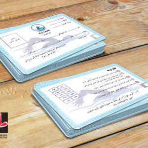طرح لایه باز کارت عضویت استخر