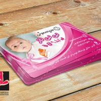 طرح لایه باز کارت ویزیت سیسمونی کودک