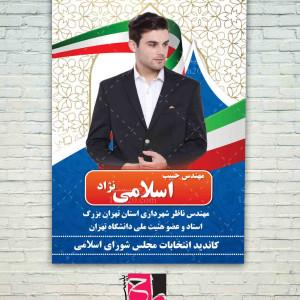 طرح لایه باز بنر و پوستر انتخابات مجلس