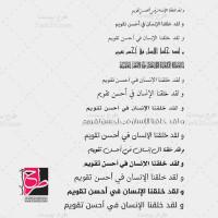 دانلود رایگان مجموعه فونت های عربی
