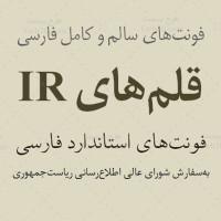 دانلود رایگان فونت های فارسی ای ار