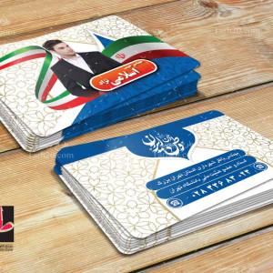 طرح لایه باز کارت جدید انتخابات مجلس