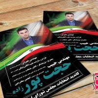 طرح تراکت لایه باز انتخابات مجلس