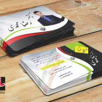 طرح لایه باز کارت ویزیت انتخابات ۹۸