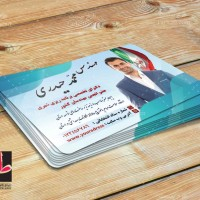 طرح لایه باز کارت ویزیت انتخابات ( ۹۸ )