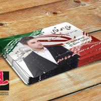 لایه باز طرح کارت ویزیت انتخابات مجلس