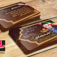 طرح کارت ویزیت لایه باز انتخابات مجلس
