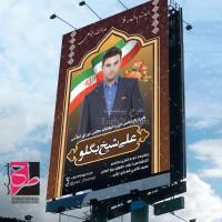 لایه باز طرح بنر و پوستر انتخابات مجلس