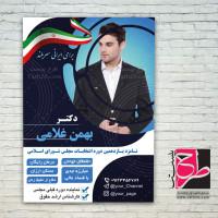 دانلود طرح لایه باز پوستر انتخابات مجلس
